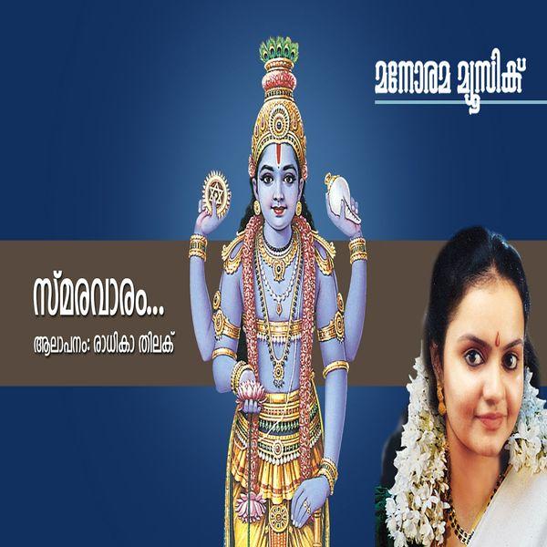 Radhika Thilak - Smaravaram