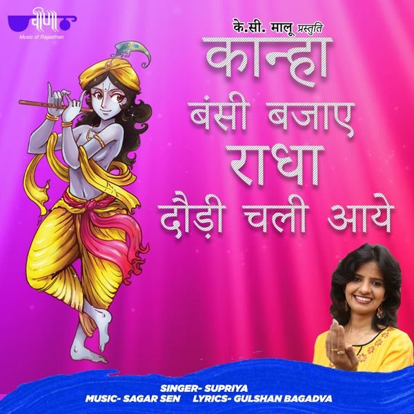 Supriya - Kanha Bansi Bajaye Radha Daudi Chali Aaye