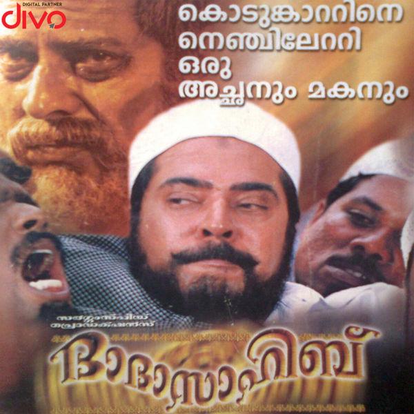 Mohan Sithara - Dada Sahib (Original Motion Picture Soundtrack)