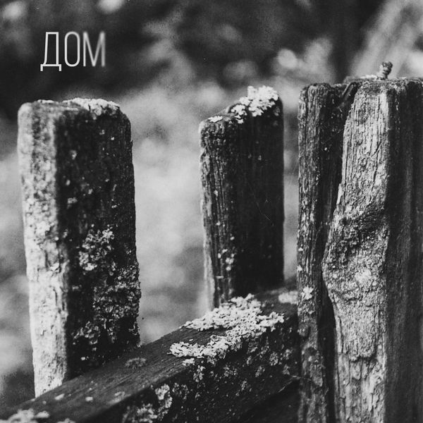Астя - Дом (Rework 18)