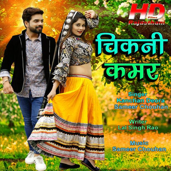 Kanchan Deora - Chikani Kamar