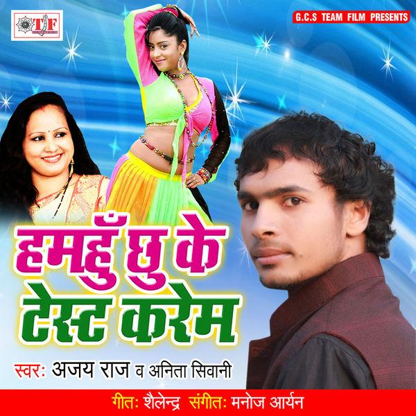 Ajay Raj - Hamahu Chhu Ke Test Karem