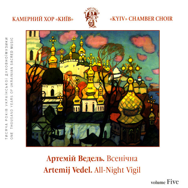 KYIV Chamber Choir - A.Vedel. All-Night Vigil