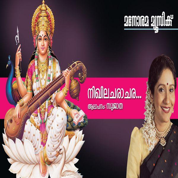 Sujatha - Nikhila Charaachara Sree Durga