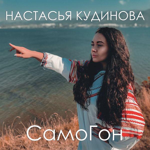 Настасья Кудинова - Самогон