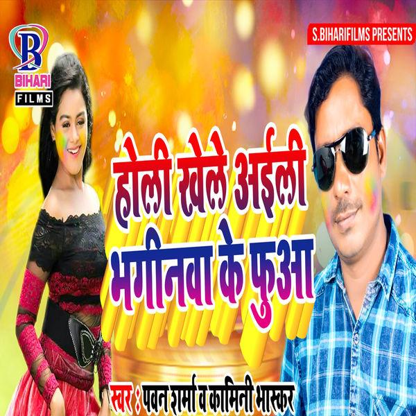 Pawan Sharma - Holi Khele Aili Bhaginwa Ke Fua - Single