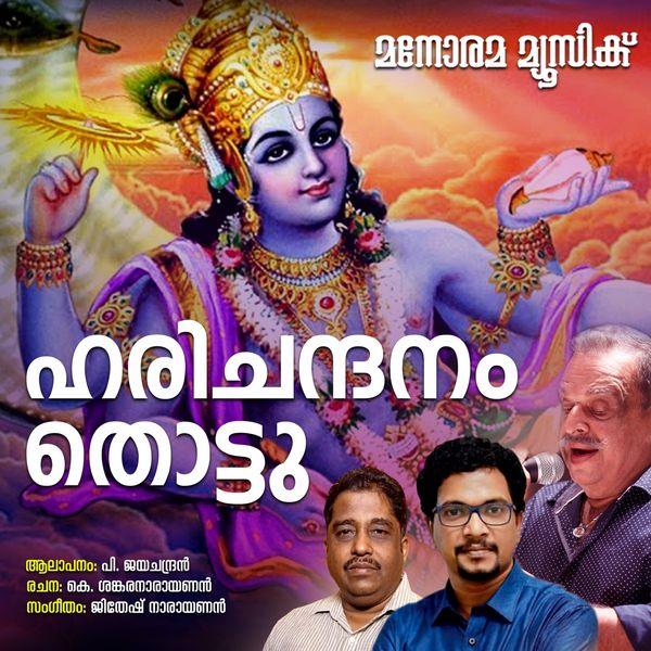 P Jayachandran - Harichandanam Thottu