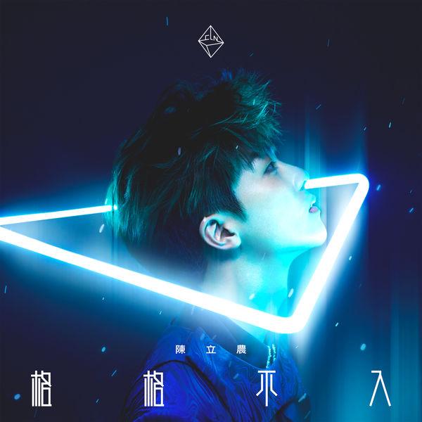 Chen Linong - Ge Ge Bu Ru