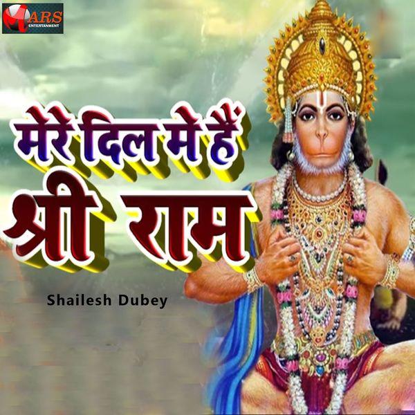 Shailesh Dubey - Mere Dil Me Hai Shree Ram