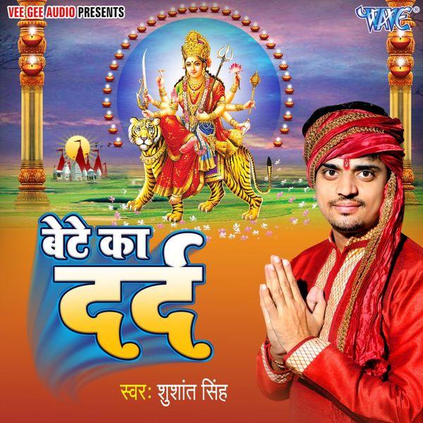 Sushant Singh - Bete Ka Darad