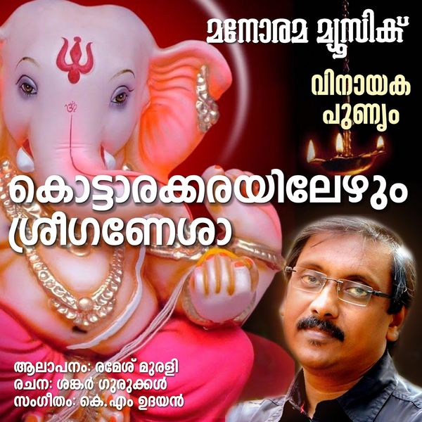 Ganesh Sundaram - Kottarakkarayelezhum