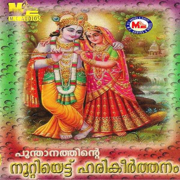 Radhika Thilak - Poonthanams 108 Hari Keerthanam