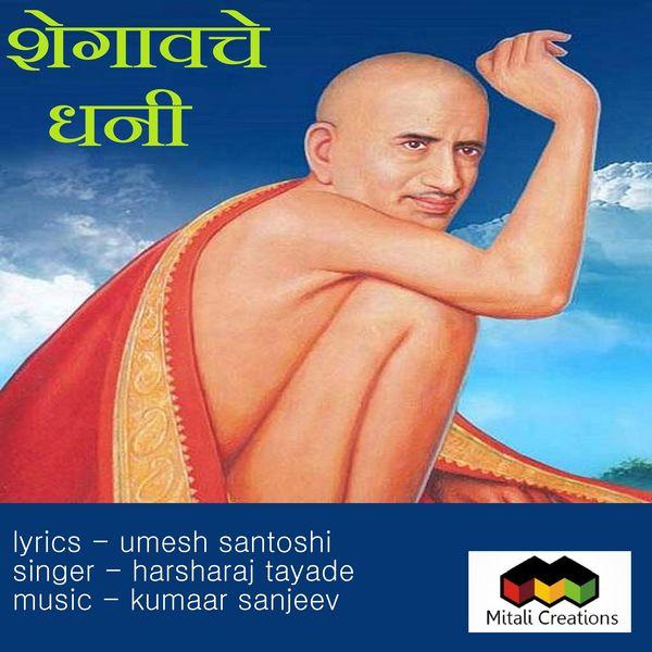 Kumaar Sanjeev feat. Harsharaj Tayade - Shegaonche Dhani