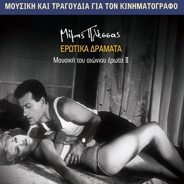 Mimis Plessas - Mousiki Tou Aioniou Erota No.2