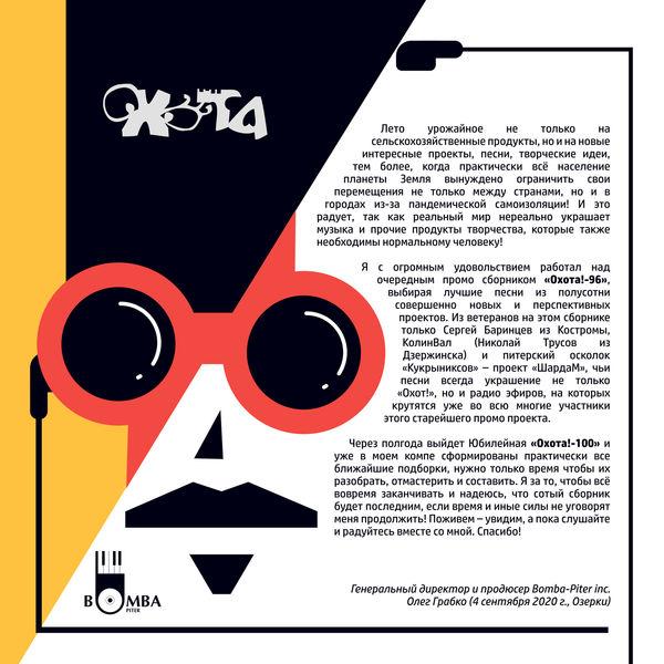 Различные исполнители - Охота 96