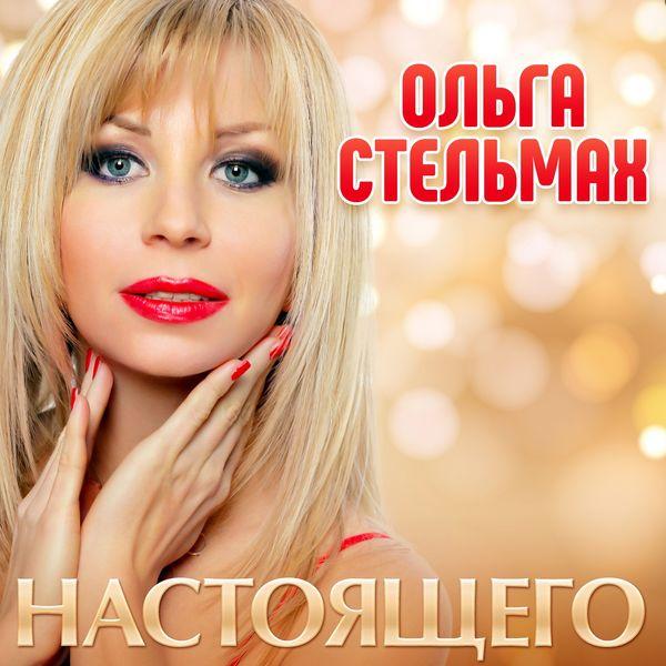 Ольга Стельмах - Настоящего