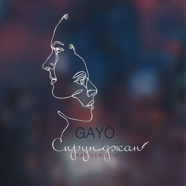 Gayo - Сирун джан (Trap Version)