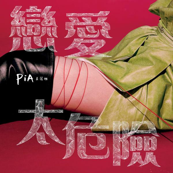 PiA吳蓓雅 - 戀愛太危險