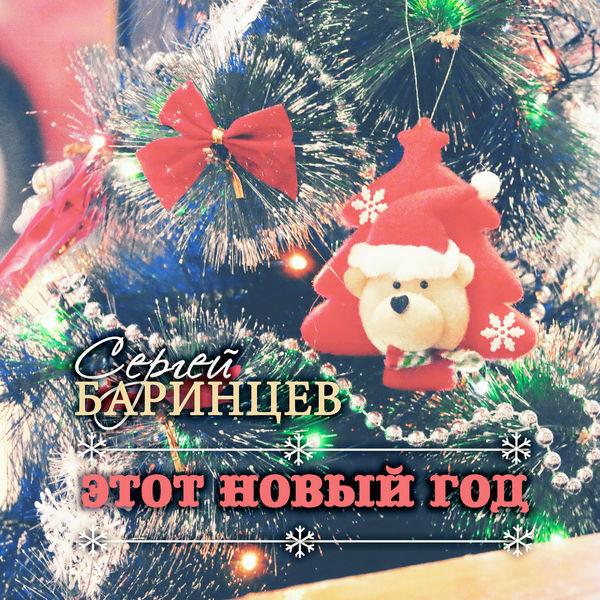 Сергей Баринцев - Этот Новый год