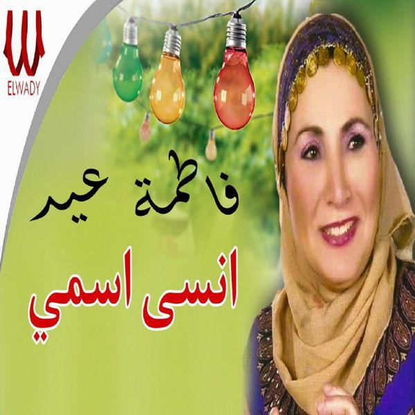 Fatma Eid - انسى اسمي