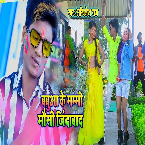 Akhilesh Raj - Babuya Ke Mummy Mosi Jindabad