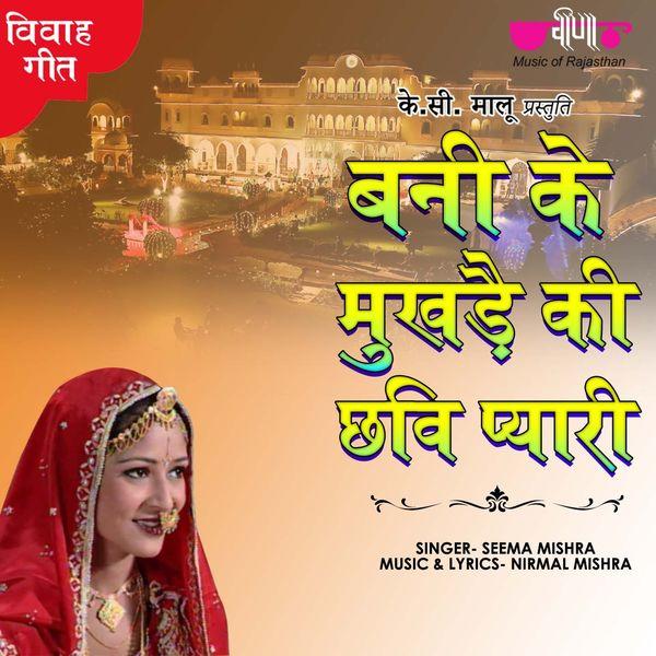 Seema Mishra - Banni Ke Mukhde Ki Chavvi Pyari