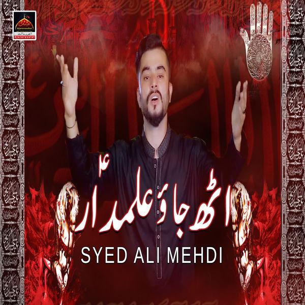 Syed Ali Mehdi - Uth Jao Alamdar