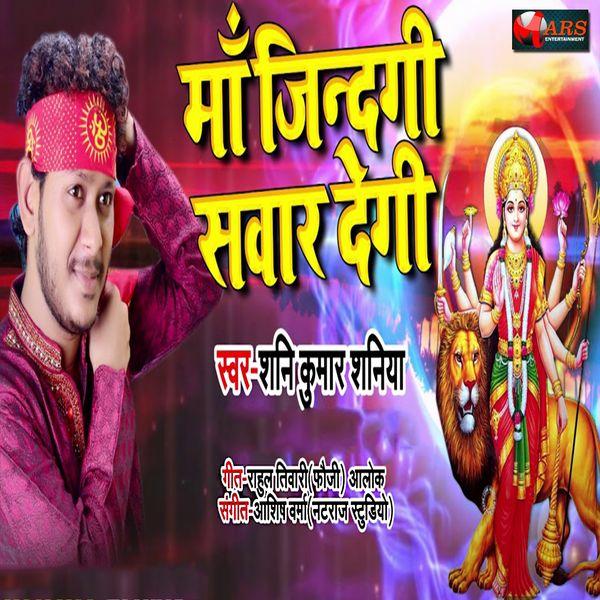Shani Kumar Shaniya - Maa Zindagi Sawar Degi