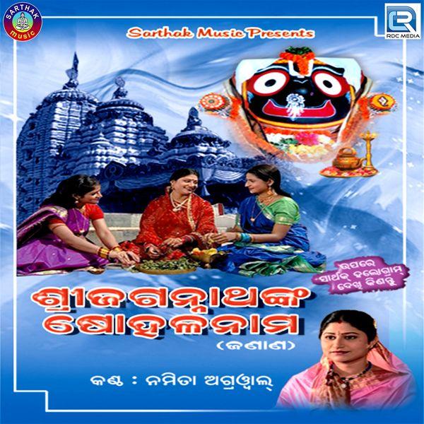 namita agrawal oriya bhajan mp3 free download
