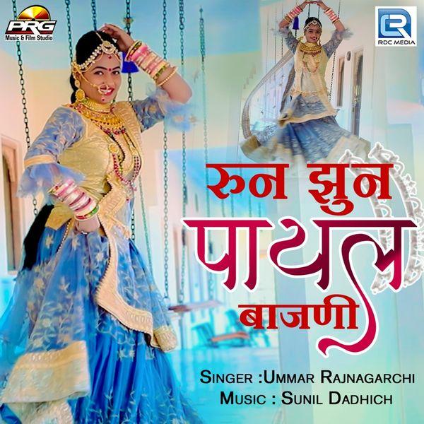 Umar Rajnagarchi - Run Jhun Payal Bajani