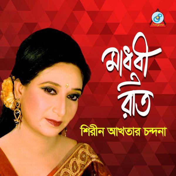Shirin Akhter Chandana - Madhobi A Raat