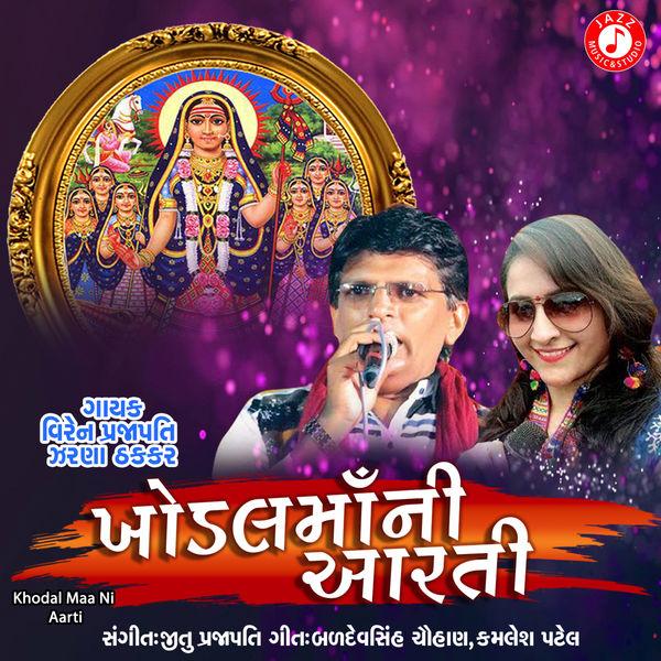 Viren Prajapati - Khodal Maa Ni Aarti - Single