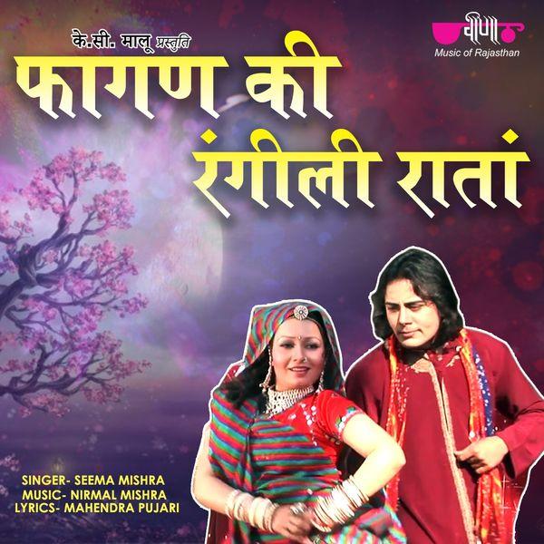 Seema Mishra - Phagan Ki Rangeeli Raatan