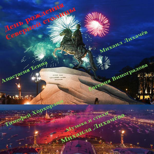 Различные исполнители - День рождения Северной столицы