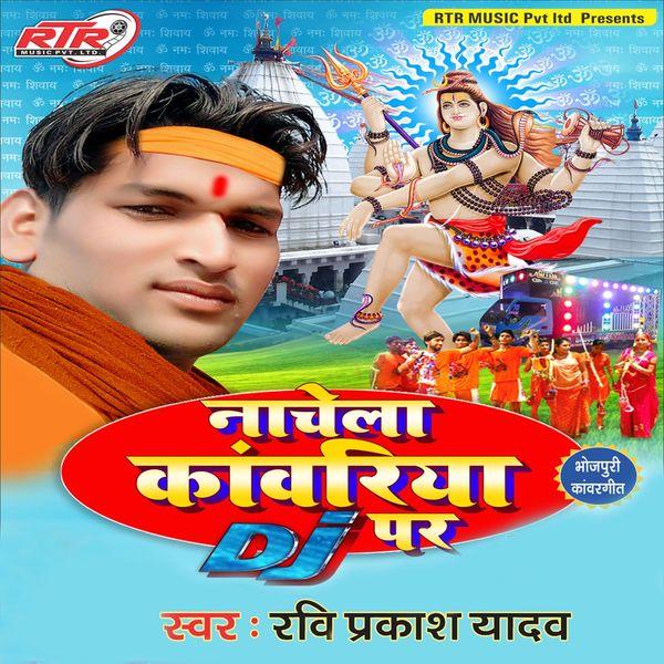 Ravi Parkash Yadav - Nachela Kawariya DJ Par