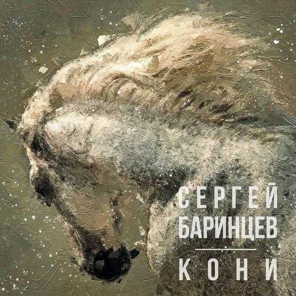 Сергей Баринцев - Кони