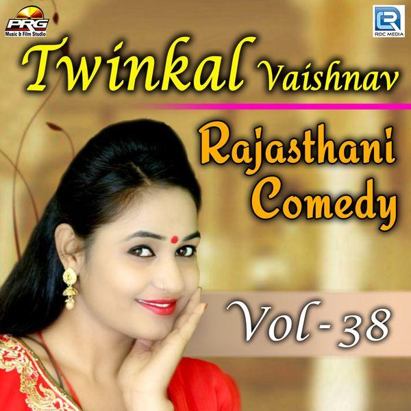 Twinkal Vaishnav - Twinkal Vaishnav Rajasthani Comedy, Vol. 38