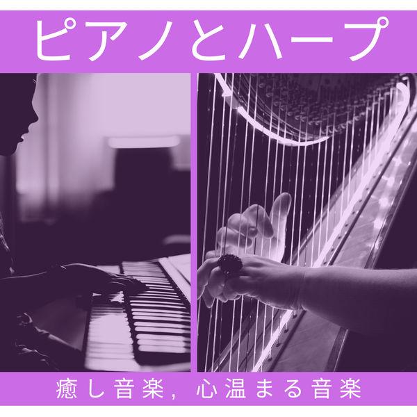 ピアノ Specialists - ピアノとハープ CD- 癒し音楽, 心温まる音楽