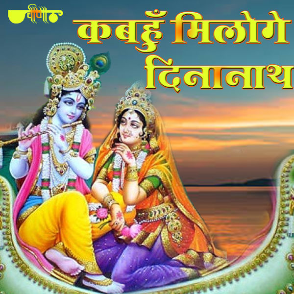 Rakesh Kala - Kabahu Miloge Deenanath