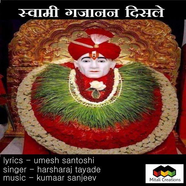 Kumaar Sanjeev feat. Harsharaj Tayade - Swami Gajanan Disale