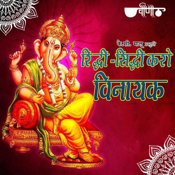 Seema Mishra - Ridhi Sidhi Karo Vinayak