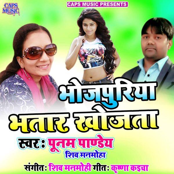 Poonam Pandey - Bhojpuriya Bhatar Khojata