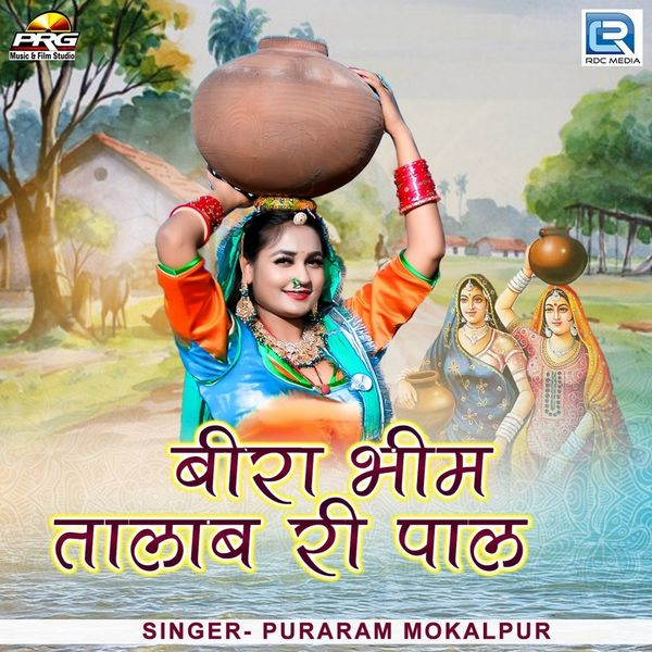 Puraram Mokalpur - Beera Bhim Talab Ri Paal