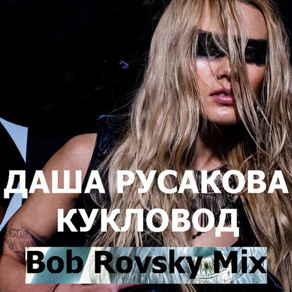 Даша Русакова - Кукловод (Bob Rovsky Mix)