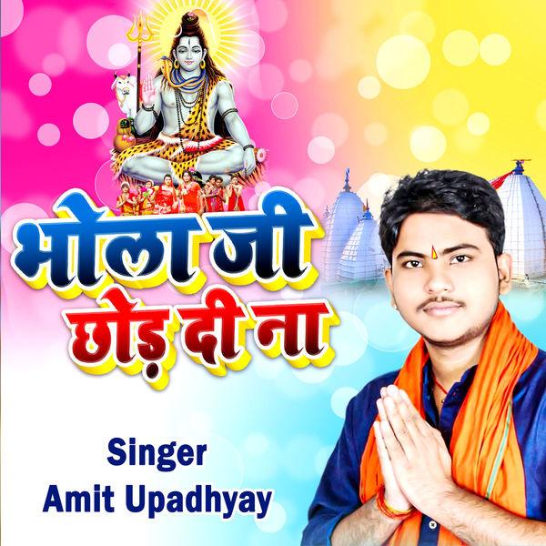 Amit Upadhyay - Bhola Ji Chod Di Na
