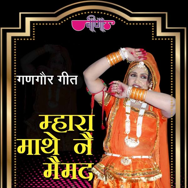 Supriya - Mhara Mathe Ne Maimad