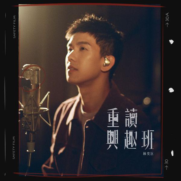 Phil Lam - Zhong Du Xing Qu Ban