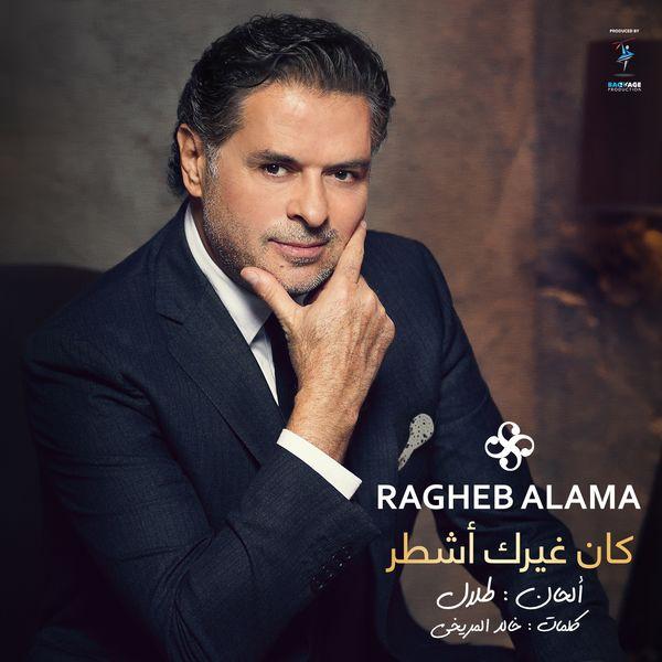 ALAMA RAGHEB 2010 ALBUM TÉLÉCHARGER