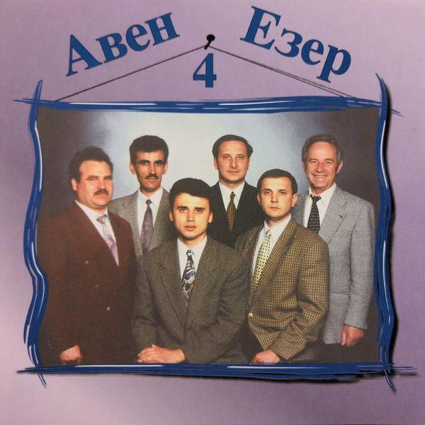 Авен - Езер - Авен - Езер 4