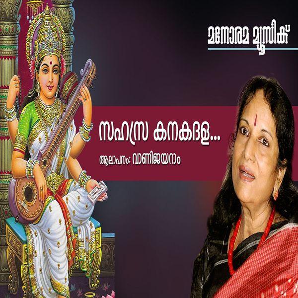 Vani Jairam - Sahasra Kanakadala